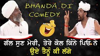 ਭੰਡਾ ਦੀ ਕਮੇਡੀ ਦੋਖੋ ਹੱਸ-ਹੱਸ ਕੇ ਹੋ ਜਾਵੋਗੇ ਕਮਲੇ,Bhanda Di Comedy Dekh Ke Has Has Duhre Ho Javoge