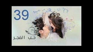 الحلقة 39 من مسلسل ( حـــب الفجــــر | Love of Aurora ) مترجمة