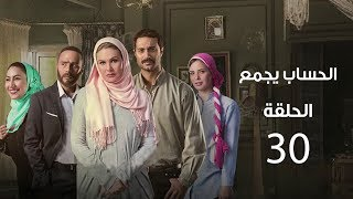 El Hessab Ygm3 | مسلسل الحساب يجمع