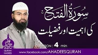 Surah Al Fath ki Ahmiyat or Fazilat