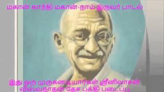 MAHAN GANDHI MAHAN NAAM IRUVAR SONG மகான் காந்தி மகான் நாம் இருவர் பாடல்