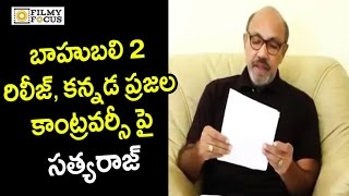 Satyaraj Gives Clarification on his Comments on Kannadigas and Baahubali 2 Movie Release