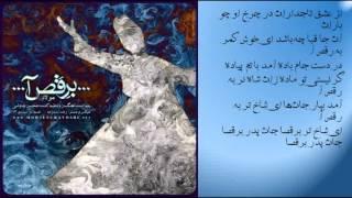 Chavoshi Beraghsa-With Lyric