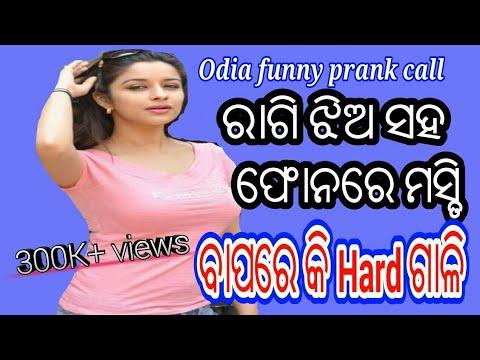 Xxx Mp4 Odia Girl Funny Prank Call Odia Girl Gali Koutukia Hasa Katha 3gp Sex