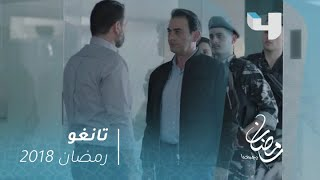 مسلسل تانغو - الحلقة 5 - كريم يكشف إصابة عامر بمرض نفسي #رمضان_يجمعنا
