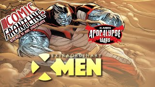 Extraordinary X-Men #9😎 Meet the Young X-Men😎