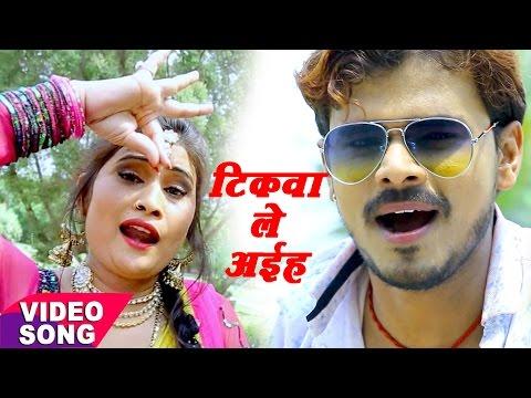 Xxx Mp4 Pramod Premi का सबसे हिट गाना टिकवा ले अईहा बलमुआ Nathuniya Le Aiha Ae Raja Ji Bhojpuri Songs 3gp Sex