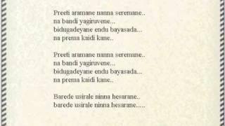 nee nade na lyrics and song
