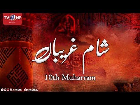 Xxx Mp4 Shaam E Ghareeba 10th Muharram TV One 2018 3gp Sex