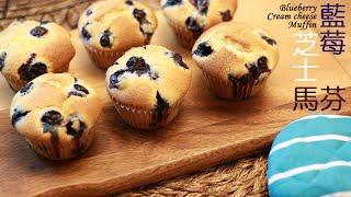 [為食派] 藍莓芝士馬芬Blueberry Cream Cheese Muffin