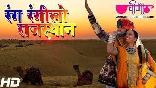 New Rajasthani Mahima Geet 2019 | Rang Rangilo Rajasthan (HD) | Rajasthan Diwas Songs 1080p