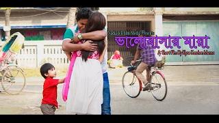 Valobashar Maya ( Valentines Bangla Short Film ) 2017
