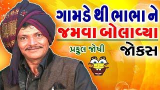 Praful Joshi Jokes - ગામડે થીભાભા ને જમવા બોલાવ્યા  - પ્રફુલ જોષી - ગુજરાતી જોક્સ.