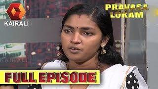 Pravasalokam | 21st October 2017 |  Full Episode