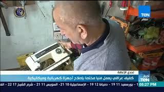 أخبارTeN - كفيف عراقي يعمل فنيا مختصا بإصلاح أجهزة كهربائية وميكانيكية