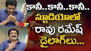 Rao Ramesh Says Katamarayudu Dialogue in Studio  || Dolly || #Katamarayudu || NTV
