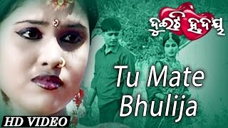 TU MATE BHULIJA | Sad Song | Md. Ajiz | SARTHAK MUSIC