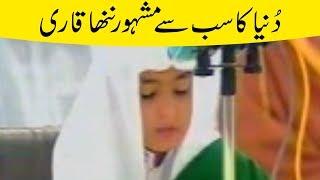 Amazing Quran Qirat by Child