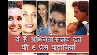 ये हैं संजय दत्त की 6 प्रेम कहानियां | Sanjay Dutt All 06 Love Affairs | YRY18