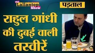 Fact check: Rahul Gandhi दुबई से 1.37 लाख का Beef खाकर आए हैं! The Lallantop