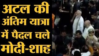 Atal Bihari Vajpayee की अंतिम यात्रा में Narendra Modi और Amit Shah पैदल चले | The Lallantop