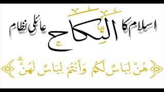 Sada e Mehraab - 23 Apr 2018 - Islam Ka Aili Nizam