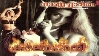 Vandemaatharam Full Song (Audio) - Kalapani Malayalam Movie Songs - Mohan Lal, Tabu