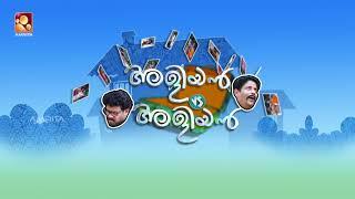 അളിയൻ  vs  അളിയൻ    Aliyan VS Aliyan   Comedy Serial by Amrita TV   Episode: 226     സത്യാഗ്രഹം