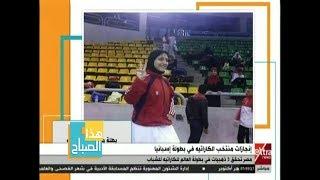 هذا الصباح | مصر تحقق 3 ذهبيات فى بطولة العالم للكاراتيه للشباب