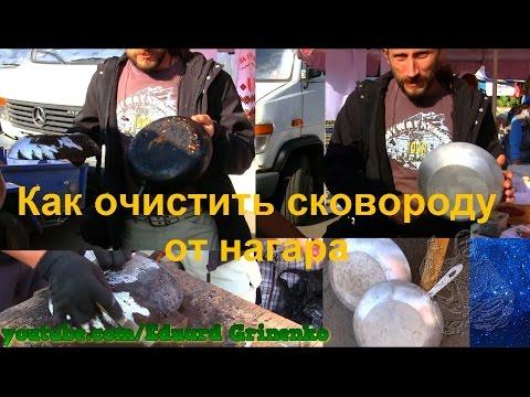 Как очистить сковороду от нагара. - Youtubes.pk - Pakistan #1 Videos Sharing Portal