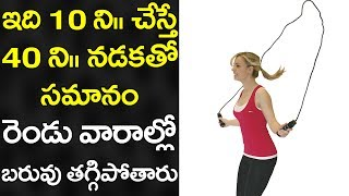 Do You Know That SKIPPING Can Reduce Your WEIGHT? | How to Reduce Weight Quickly | VTube Telugu