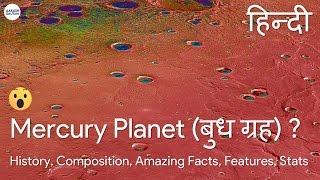 (In Hindi) Mercury Planet (बुध ग्रह) ? | History, Amazing Facts, Features, Stats, Naming.