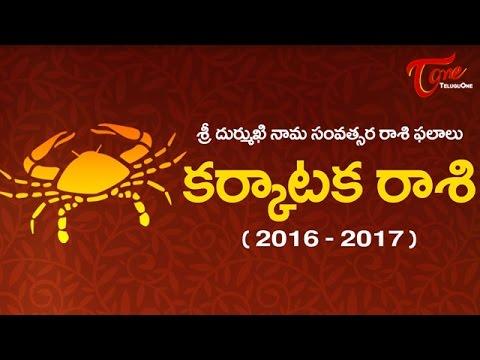 Xxx Mp4 Rasi Phalalu Durmukhi Nama Samvatsaram Cancer Yearly Predictions 2016 2017 3gp Sex