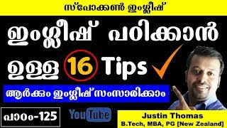 Spoken  English Malayalam-16 Tips For Learning English Speaking