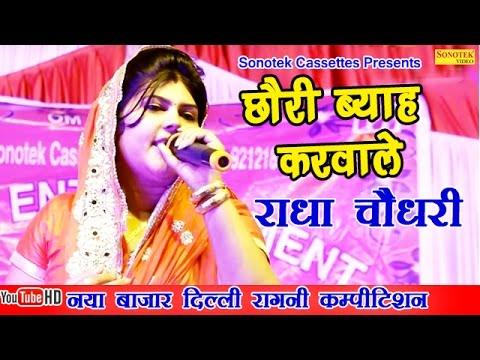 Xxx Mp4 छोरी ब्याह करवाले Radha Chaudhary Haryanvi Super Hit Ragni 3gp Sex