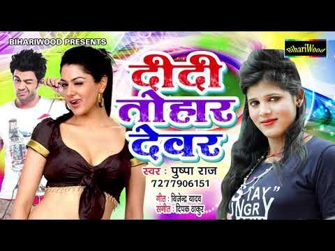 Xxx Mp4 भोजपुरी रोमांटिक लोकगीत 2018 दीदी देवर तोहर छोटा का गजब करता Puspa Raj New Song 2018 3gp Sex