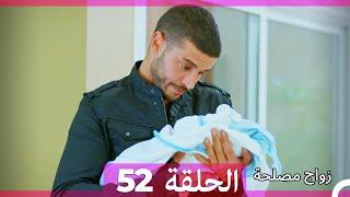 Zawaj Maslaha - الحلقة 52 زواج مصلحة