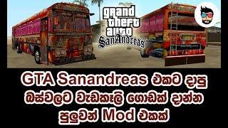 Tuning Mod for Sri Lankan Buses in GTA Sanandreas in Sinhala