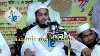 Maulana hafizur rahman siddiq bangla waz