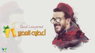 Saad Lamjarred 3tih L3asir 2017 JaDid
