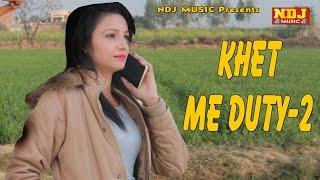 Khet Me Duty 2 / Haryanvi Latest New Love Songs 2016 / SSP / D Grewal / NDJ Music / Music Beat Song