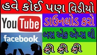 How To dawonlod YouTube & fecbook video free koi Bhai video dawonlod Kate frre