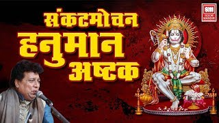 Hanuman Ashtak by Satish Dehra : HD VIDEO : 🌞 Soormandir : Hanuman Story