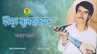 Samad Baul - ইউসুফ জুলেখা/ছামাদ | Vol-1 | Music Heaven