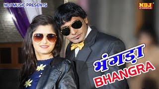 2016 New Song | Bhangra | Yaar Mere Ki Shadi | Lattest Haryanvi DJ Dance Dhamaka | NDJ Music