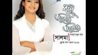 Bhule Jodi by Salma