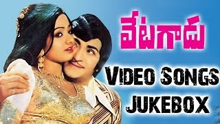 Vetagadu Telugu Movie Full Video Songs Jukebox || NTR, Sridevi