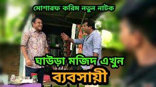 Ghaura Mojid Akhon ব্যবসায়ী |  Mosharraf Karim Bangla New Comedy Natok 2018
