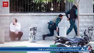 برنامه خبری زاویه شنبه - ۲۰ خرداد ۱۳۹۶