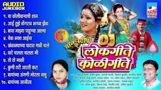 Nonstop DJ |  Lokgeet Koligeet | Part 3 | Jadish Patil | Super Hit | HD